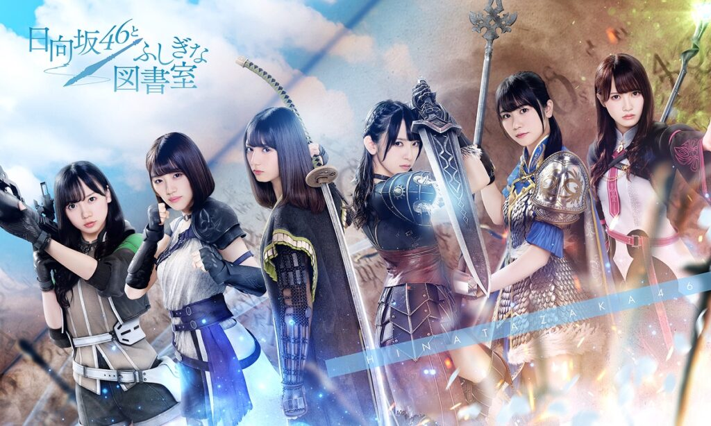Hinatazaka46 and the  Mysterious Library is the Japanese idol group's first full-scale strategic battle game. Image credit: © Seed & Flower LLC / © Y & N Brothers Inc. / © Sony Music Solutions Inc. Developed by filament Inc.