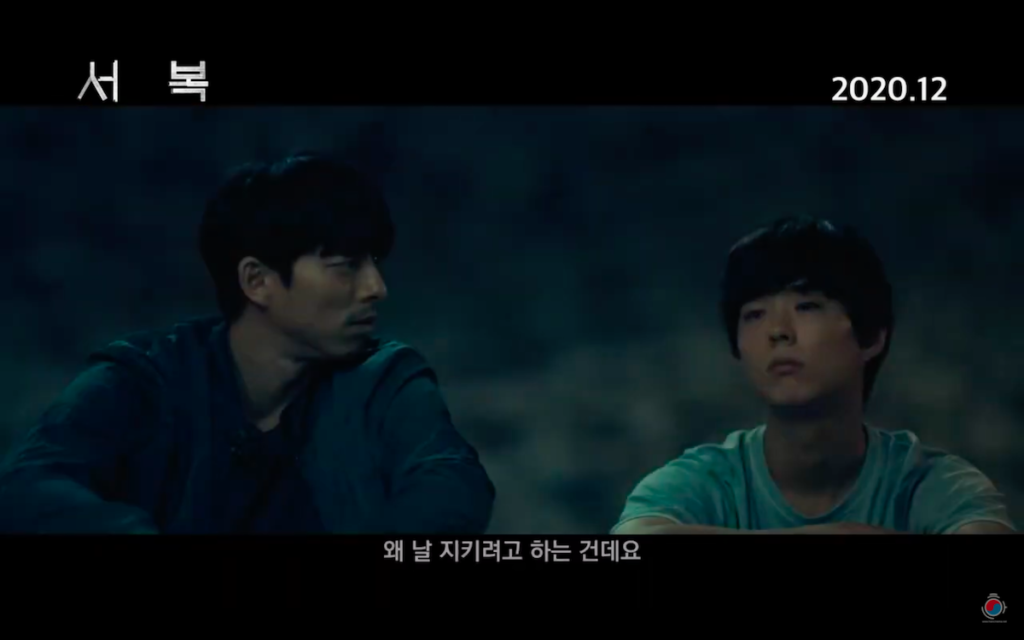 "What happens when you put Gong Yoo and Park Bo Gum together in one movie? Watch the first trailer for their sci-fi film ""SEOBOK"" to find out. Image credit: HanCinema"